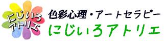 名古屋で色彩心理とアートセラピー(塗り絵・自由画)を知る教室「にじいろアトリエ」